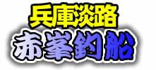 兵庫 淡路島 赤峯釣船