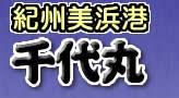 和歌山の釣り船 千代丸