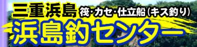 三重 浜島釣センター 筏・カセ・仕立キス釣り
