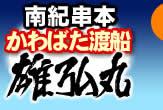 和歌山串本 かわばた渡船・雄弘丸