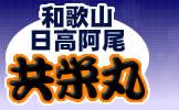 和歌山日高 釣船 共栄丸
