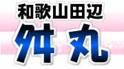 和歌山田辺 釣船 舛丸