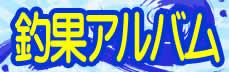 みなと丸 釣果アルバム