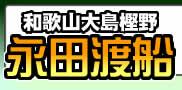 和歌山大島 永田渡船