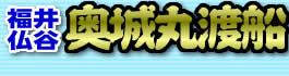 福井 奥城丸渡船