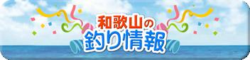 和歌山の釣り情報