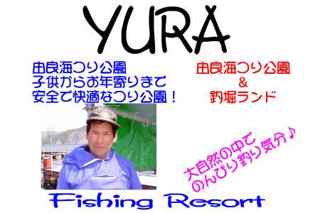 由良 海 釣り 公園
